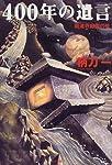 400年の遺言―龍遠寺庭園の死 (書き下ろし新本格ミステリー)