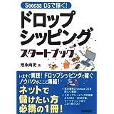 Seesaa DSで稼ぐ! ドロップシッピングスタートブック