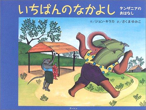 いちばんのなかよし―タンザニアのはおはなし (アジア・アフリカ絵本シリーズ)の詳細を見る