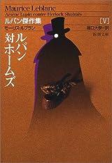 ルパン対ホームズ (新潮文庫―ルパン傑作集)