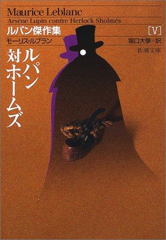ルパン対ホームズ: ルパン傑作集(Ⅴ) (新潮文庫)