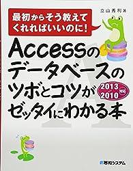 Accessのデータベースのツボとコツがゼッタイにわかる本2013/2010対応