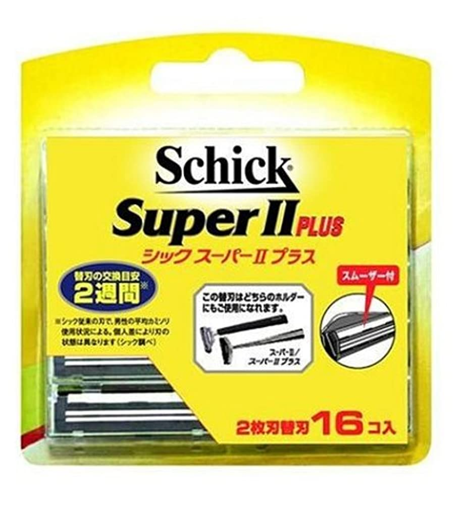充実やけど物理的なシック スーパーIIプラス 替刃16コ入り