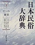 日本民俗大辞典 (下)