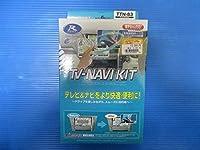 データシステム ( Data System ) テレビ ナビキット (トヨタ アルファード/ヴェルファイヤ) TTN-83