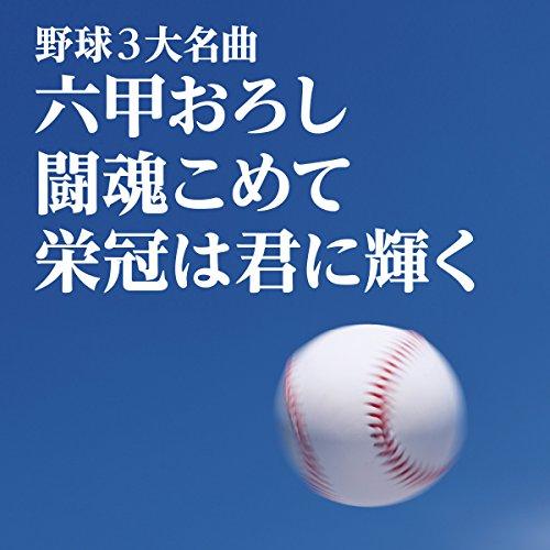 闘魂こめて(巨人軍の歌)