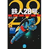 鉄人28号 24 原作完全版 (希望コミックススペシャル)