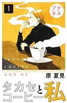 タカセコーヒーと私 プチキス(1) (Kissコミックス)