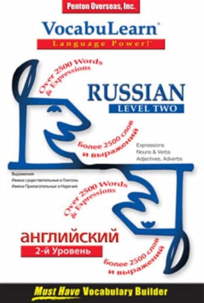 安息検査薄めるVocabulearn Russian: Level 2
