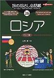 旅の指さし会話帳 26ロシア (ここ以外のどこかへ!)