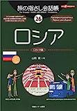 旅の指さし会話帳26 ロシア (旅の指さし会話帳シリーズ)