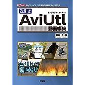 逆引きAviUtl動画編集 (I・O BOOKS)