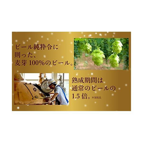 ヱビスビールの紹介画像4