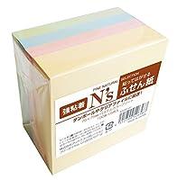 アックス N's 付箋 強粘着 75×75mm パステルカラー KNSF-01 100枚×5冊