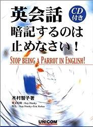 英会話。暗記するのは止めなさい!
