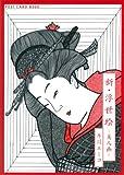 新・浮世絵―美人画 (新風舎文庫―POST CARD BOOK)