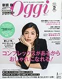 Oggi(オッジ) 2017年 02 月号 [雑誌] 画像