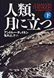 人類、月に立つ〈下〉