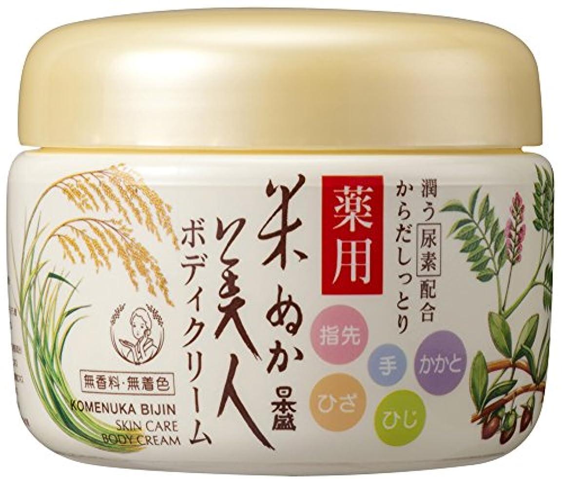 くぼみ拡大する調整可能米ぬか美人 薬用ボディクリーム 140g