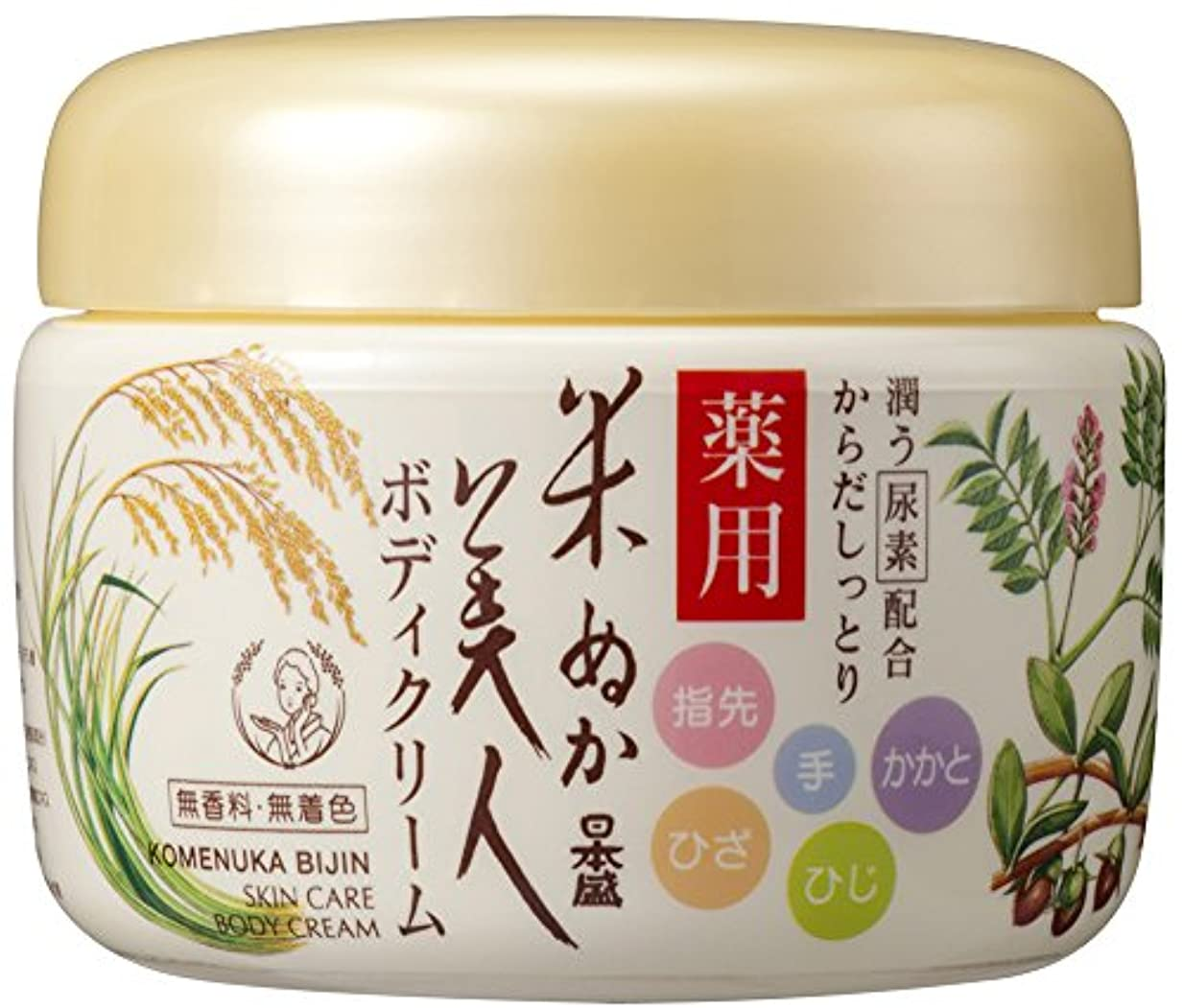 コンテンツ腐食する包括的米ぬか美人 薬用ボディクリーム 140g