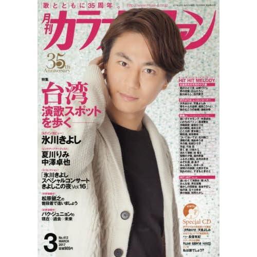 月刊カラオケファン 2017年 03 月号 [雑誌]
