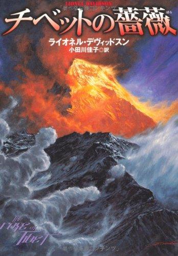 チベットの薔薇 (扶桑社ミステリー)の詳細を見る