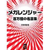 メガレンジャー 百万倍の名言集 (ぶんりき文庫)