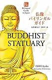 仏像 バイリンガル ガイド: Bilingual Guide to Japan BUDDHIST STATUA