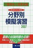 介護福祉士国家試験分野別模擬演習〈2007〉 (商品イメージ)
