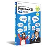 Photoshop CS4 :DVD講座 必修編 第2講