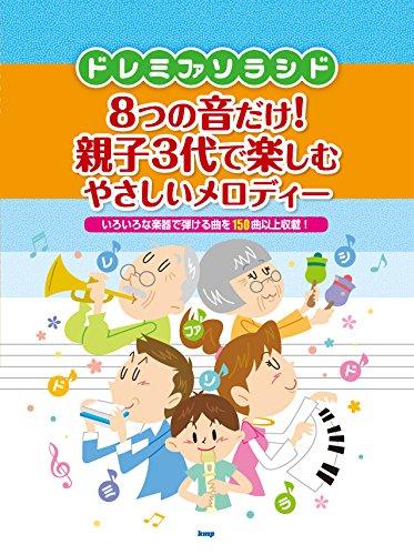 ドレミファソラシド 8つの音だけ!親子3代で楽しむやさしいメロディー いろいろな楽器で弾ける曲を150曲以上収載!  (メロディー譜) (楽譜)