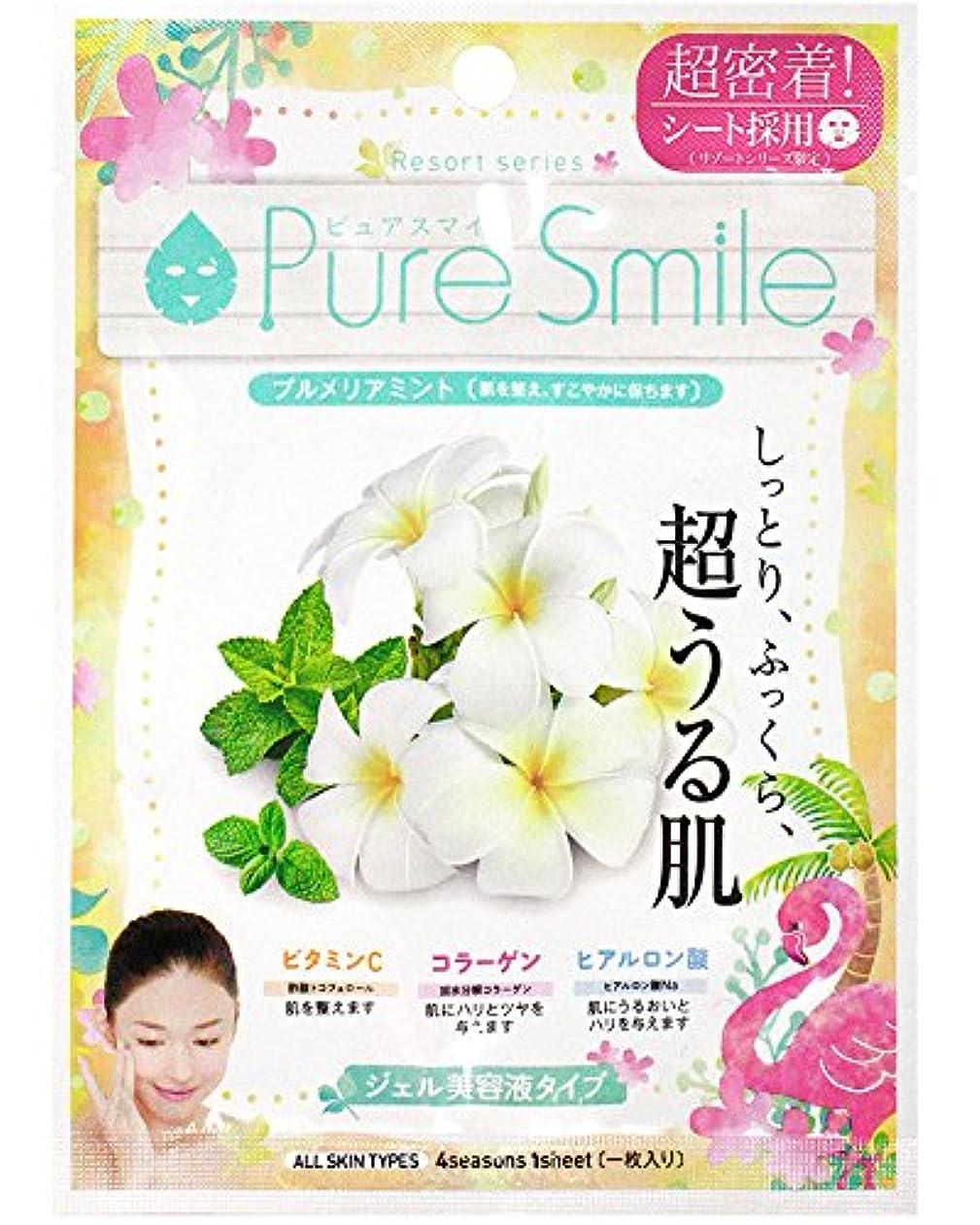 Pure Smile(ピュアスマイル)フェイス?エッセンスマスク 『リゾートシリーズ』(プルメリアミント)【フェイスパック】