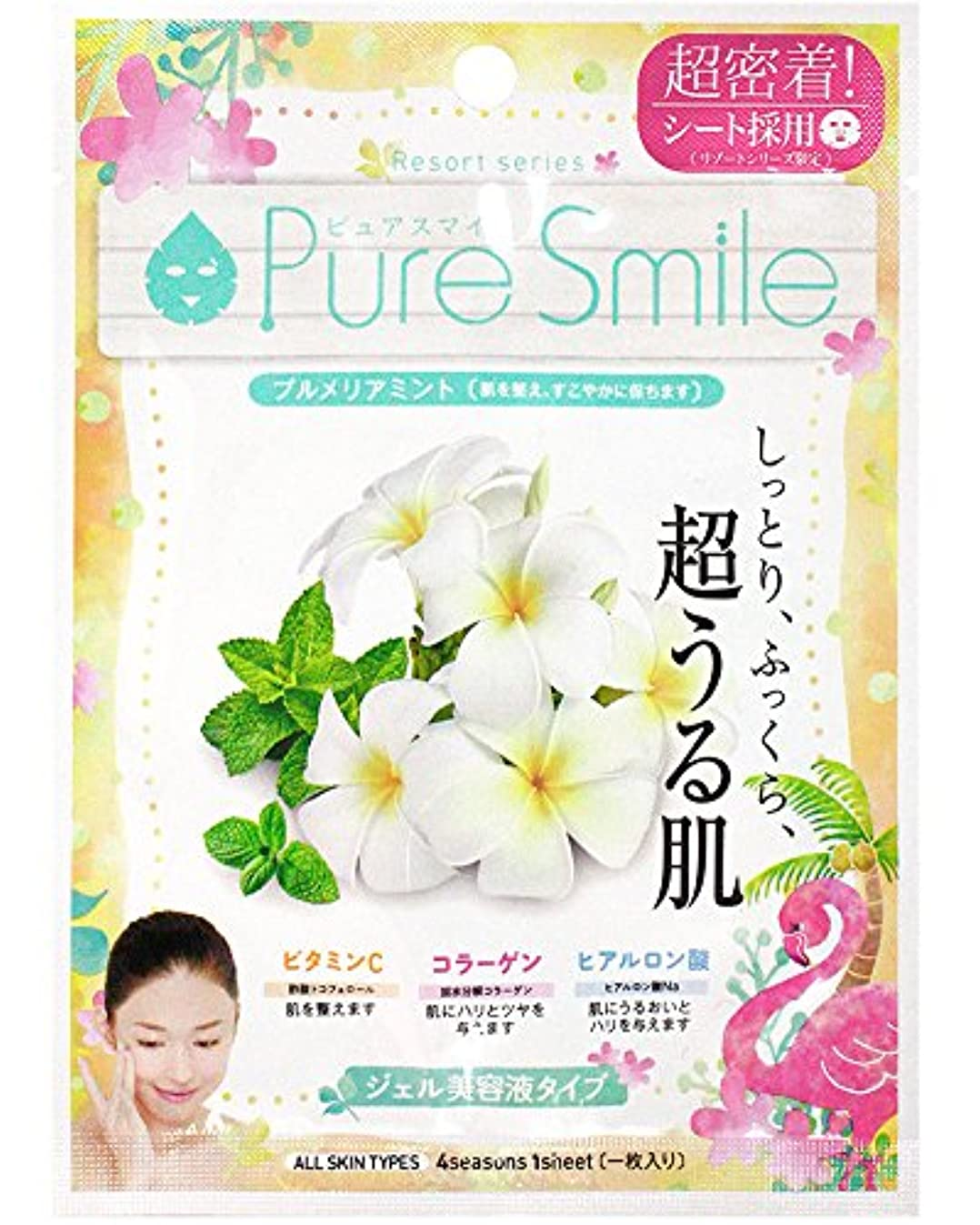 コレクション黙認するふさわしいPure Smile(ピュアスマイル)フェイス?エッセンスマスク 『リゾートシリーズ』(プルメリアミント)【フェイスパック】