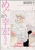 めぐ&幸宏ちゃんSERIES (第1集)