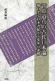 菅原道真の古代日本論 -独白する日本書紀と万葉集の虚構-
