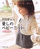 愛しのベビーニット―ママの手づくり (Let's knit series)