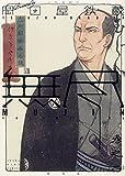 MUJIN 無尽(2) (ヤングキングコミックス)
