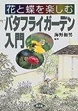 花と蝶を楽しむバタフライガーデン入門 画像