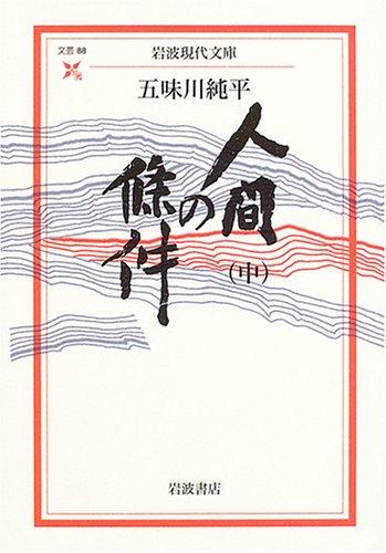 人間の條件〈中〉 (岩波現代文庫)の詳細を見る
