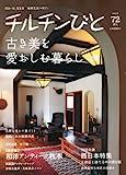 チルチンびと 2012年 07月号 [雑誌] 画像