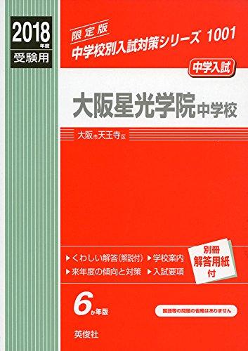 大阪星光学院中学校   2018年度受験用赤本 1001 (中学校別入試対策シリーズ)