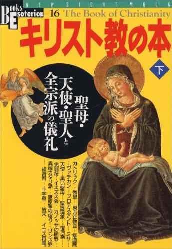 キリスト教の本 (下) (New sight mook―Books esoterica)の詳細を見る