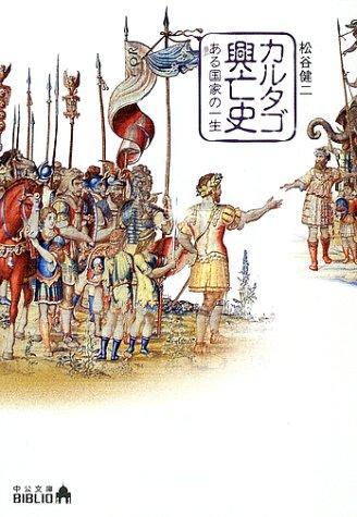 カルタゴ興亡史−ある国家の一生 (中公文庫BIBLIO)の詳細を見る