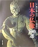 日本の仏像100選―いま、魅力の仏像と出会う 画像