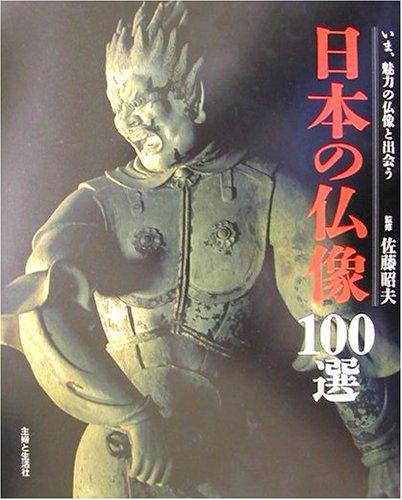 日本の仏像100選―いま、魅力の仏像と出会う
