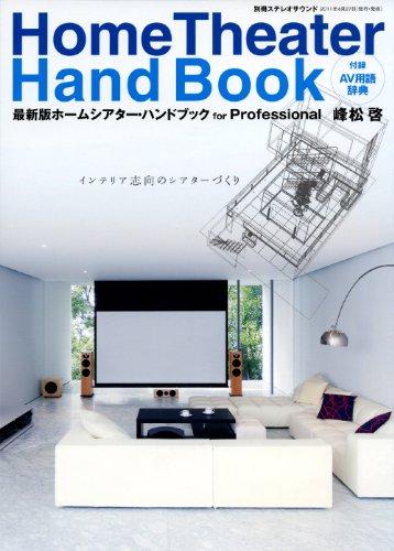 最新版ホームシアターハンドブック for Professional (別冊ステレオサウンド)...