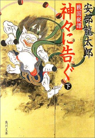戦国秘譚 神々に告ぐ〈下〉 (角川文庫)の詳細を見る