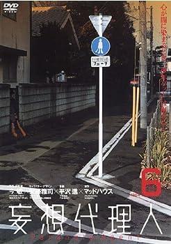 妄想代理人 vol.6 [レンタル落ち]