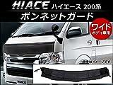 AP ボンネットガード AP-XT033 トヨタ ハイエース 200系 ワイドボディ 2004年08月~
