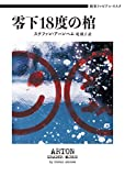 「刑事ファビアン・リスク 零下18度の棺 (ハーパーBOOKS)」販売ページヘ